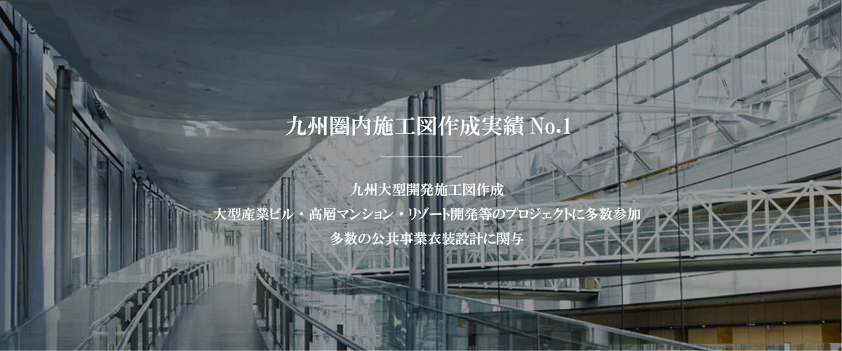 九州圏内施工図作成実績No.1